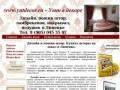 Шторы на заказ в Липецке (Дизайн, пошив штор, ламбрекенов, покрывал, подушек в Липецке Тел. 8 (905) 045 35 87)