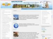 Shelehov.ru