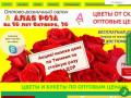 """Оптово-розничный  цветочный салон """"Алая роза на 50 лет Октября"""