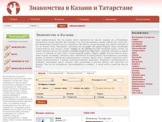 Знакомства Татарстан Казахстан Сайт
