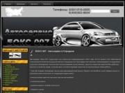 БОКС 007- Автосервис в Отрадном, ремонт двигателя, ремонт ходовой