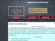 Защита по уголовному делу » Адвокаты в Москве