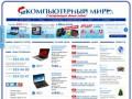 Компьютерный мир (зеркало сайта http://www.compumir.ru) Северодвинск