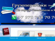 Грузоперевозки Севастополь
