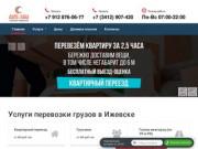 Услуги грузчиков для квартирных и офисных переездов, вывоз мусора (Россия, Удмуртия, Ижевск)