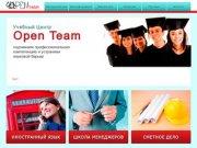 Анлийский язык город Лобня | Учебный Центр Open Team