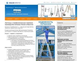 Лестничные конструкции Krause в Иркутске. Лестницы, платформы, строительные леса