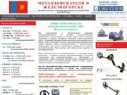 Металлоискатели в Железногорске купить продажа металлоискатель цена металлодетекторы