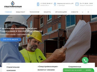 Строительная компания - «Спецстройизоляция» в Оренбурге