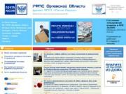 УФПС Орловской области