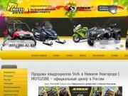 Продажа квадроциклов Stels в Нижнем Новгороде