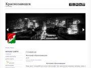 Фотограф в Краснозаводске Организация праздников в Краснозаводске