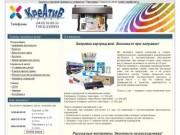 О компании | КреАтиВ - печатная продукция на любой вкус в Нижнем Тагиле!