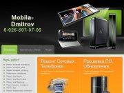 Ремонт Сотовых Дмитров 8(926) 597-0706  Ноутбуков, Компьютеров