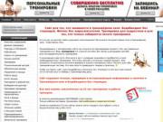 Упражнения для грудных мышц для мужчин. Сайт для спортсменов. (Россия, Нижегородская область, Нижний Новгород)