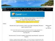 Турагентство Coral Travel Воронеж