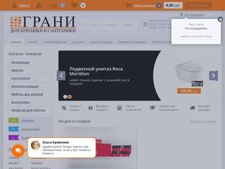 Интернет-магазин сантехники и керамики Грани (Белоруссия, Могилёвская область, Бобруйск)