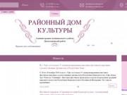 Районный Дом Культуры | Администрация муниципального района Давлекановский район