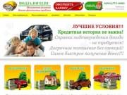 ЗАЙМ ПОД ЗАЛОГ в компании «КАПИТАЛ ТРЕЙД ФИНАНС» - срочный займ под залог недвижимость и автомобиля