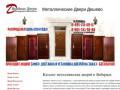 Металлические Двери Люберцы Дёшево
