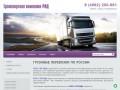 Перевозка грузов  Транспортная компания РАД г. Орел