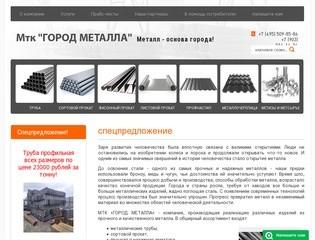 О компании Город Металла г. Москва