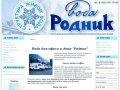 Вода Родник: Заказ воды на дом и в офис с доставкой