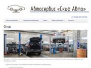 Качественный автосервис, работают опытные профессионалы. (Россия, Самарская область, Самара)