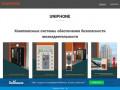 UNIPHONE - Комплексные системы обеспечения безопасности жизнедеятельности в Липецке