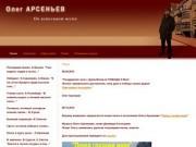 Песни в исполнении Олега Арсеньева