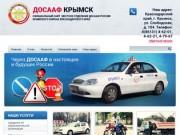 Автошкола Крымск. Обучение водителей автотранспортных средств категории А