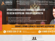 Rmadvokat.ru - Помощь юриста Димитровград. Опытный адвокат Димитровград