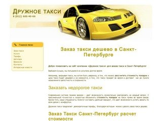 Дешевое Такси С Расчетом Стоимости