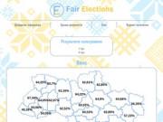 FairElections - это проект, созданный с целью привлечения внимания широкой общественности к избирательному процессу. (Украина, Киевская область, Киев)