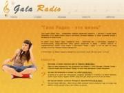Гала радио