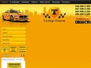 Супер такси! Пассажирские перевозки, такси в Киеве! Недорогие тарифы, онлайн  заказ! (Украина, Киевская область, Киев)