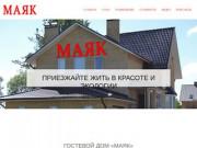 Главная | Гостевой дом «Маяк» Псковская область