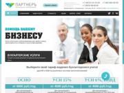 ООО «ПАРТНЕРЪ» - бухгалтерские услуги в Туле (Россия, Тульская область, Тула)