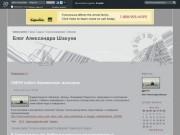 Блог Александра Шакуна (ЖЖ)