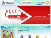 Labama.ru: торгово-информационный сайт г.Кунгура