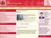 Zolotonosha.osp-ua.info