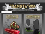 """Похоронная служба """"Память"""""""