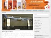 Отделочные и ремонтные работы в Калуге, отделка помещений, сантехнические работы