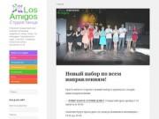 Студия танца «Los Amigos» | Обучение танцам взрослых и детей
