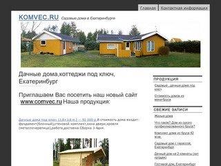 Строительство и продажа садовых домов под ключ, Екатеринбург