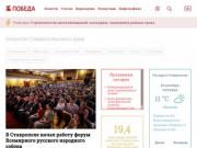 Pobeda26.ru