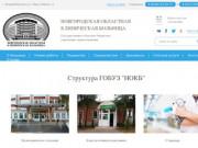 Новгородская областная клиническая больница