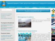 Официальный сайт Славянска-на-Кубани (Россия, Краснодарский край, г. Славянск-на-Кубани)