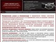 Юридические услуги в Калининграде, юридическое сопровождение ВЭД