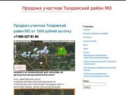 Продажа участков Талдомский район МО